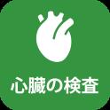 心臓の検査